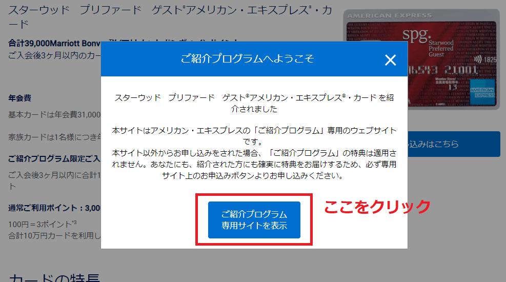 SPGアメックス申込フロー1