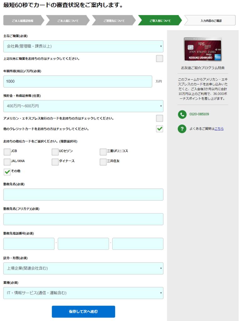 SPGアメックス申込フロー6