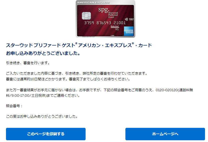 SPGアメックス申込フロー8